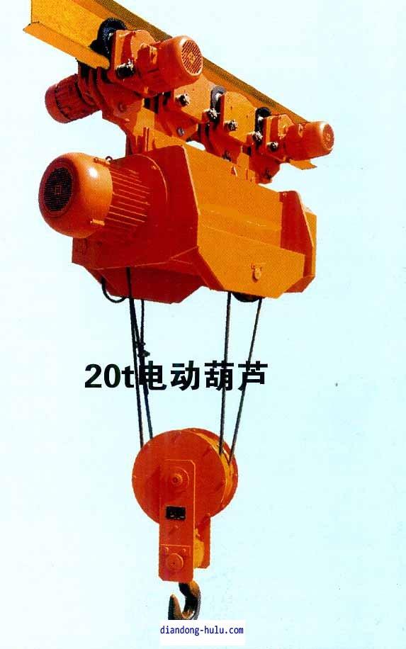 环链电动葫芦—电动葫芦起重机